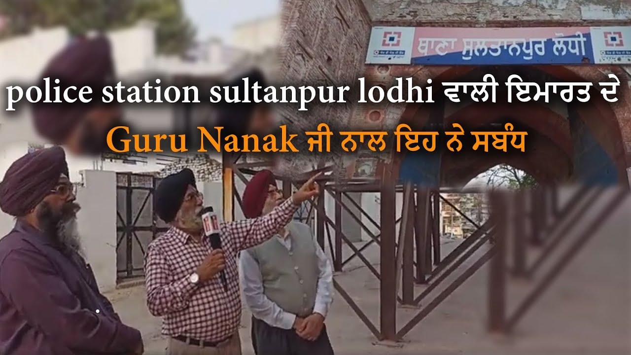 ਥਾਣੇ ਵਾਲੀ ਇਮਾਰਤ ਦੇ Guru Nanak ਜੀ ਨਾਲ ਇਹ ਨੇ ਸਬੰਧ! shahi Qila, Qazi home sultanpur lodhi